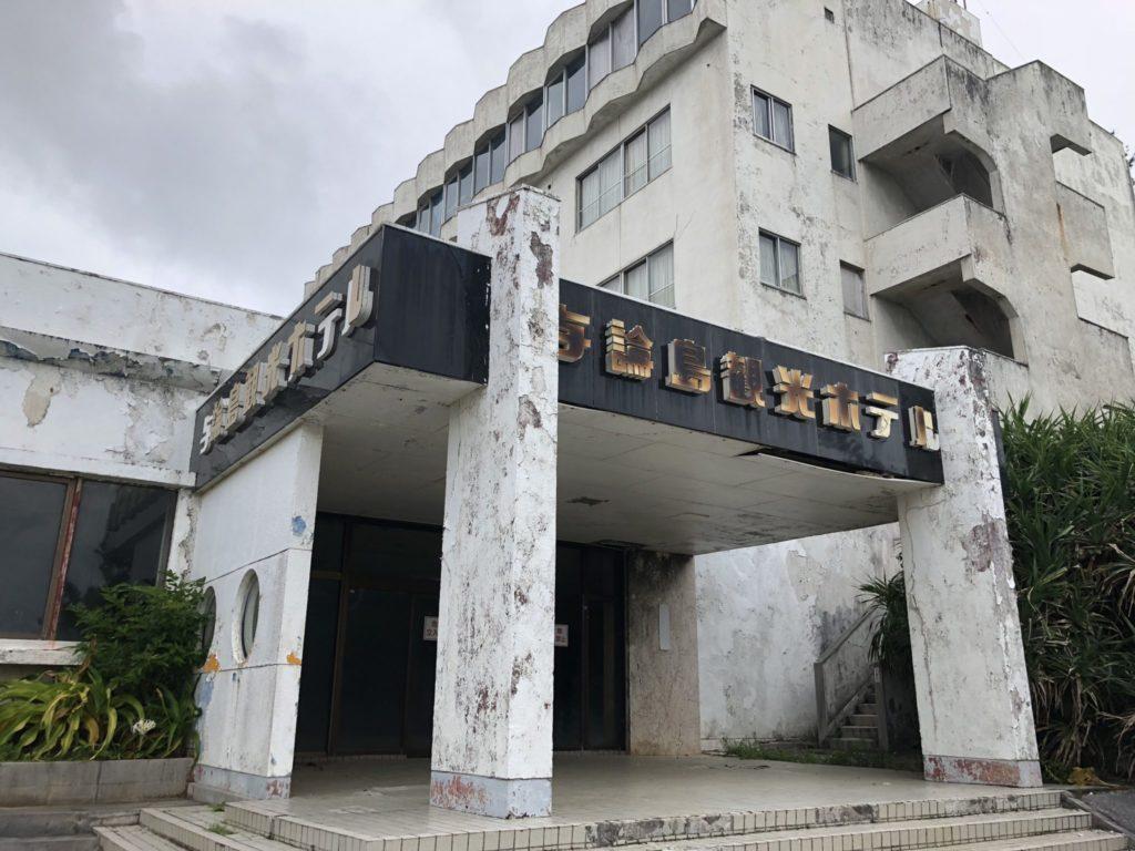 与論島の廃墟ホテル