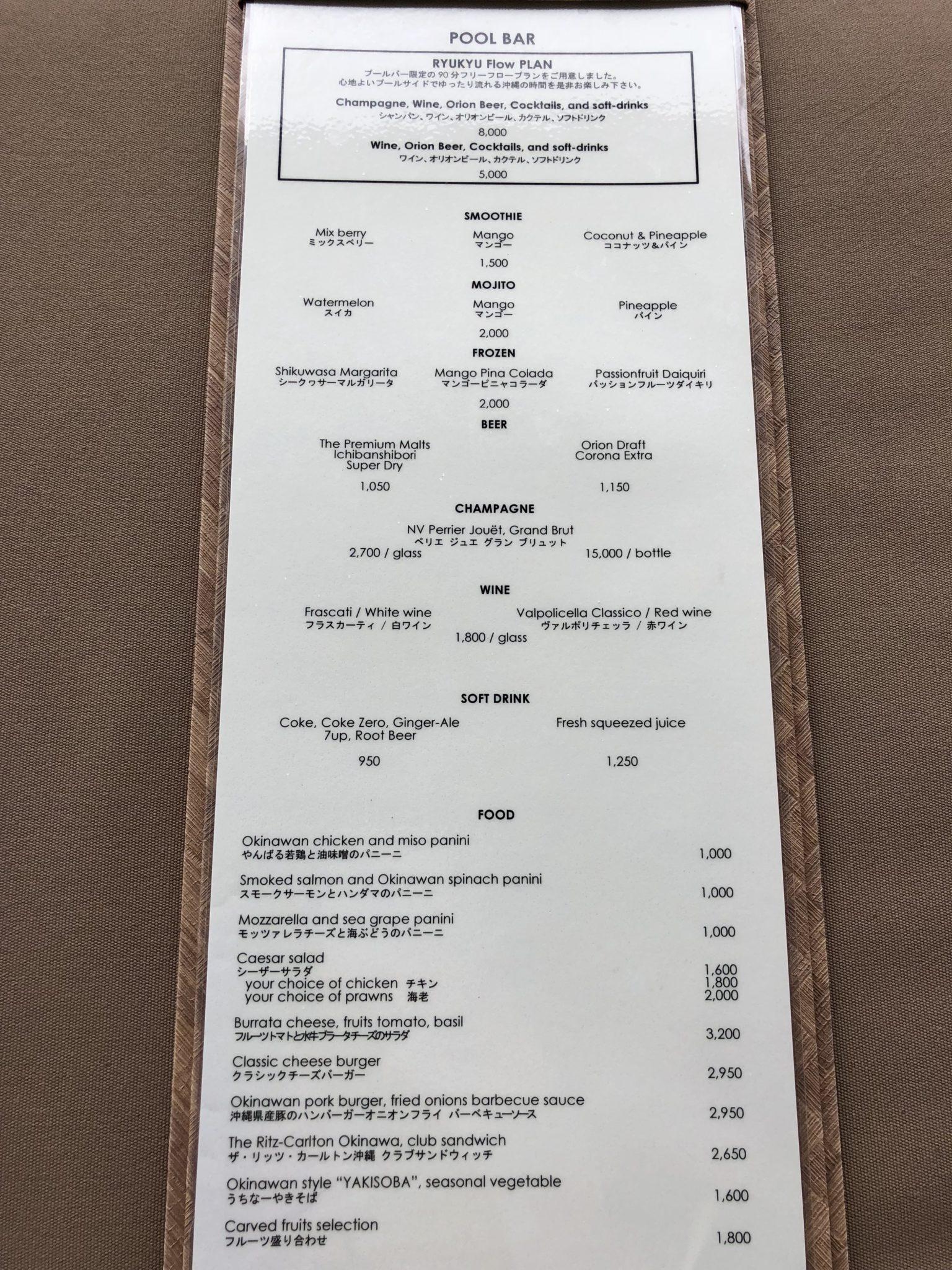 リッツ カールトン 沖縄 レストラン
