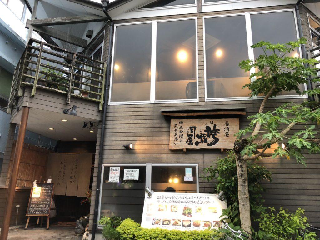 奄美大島の誇羅司屋