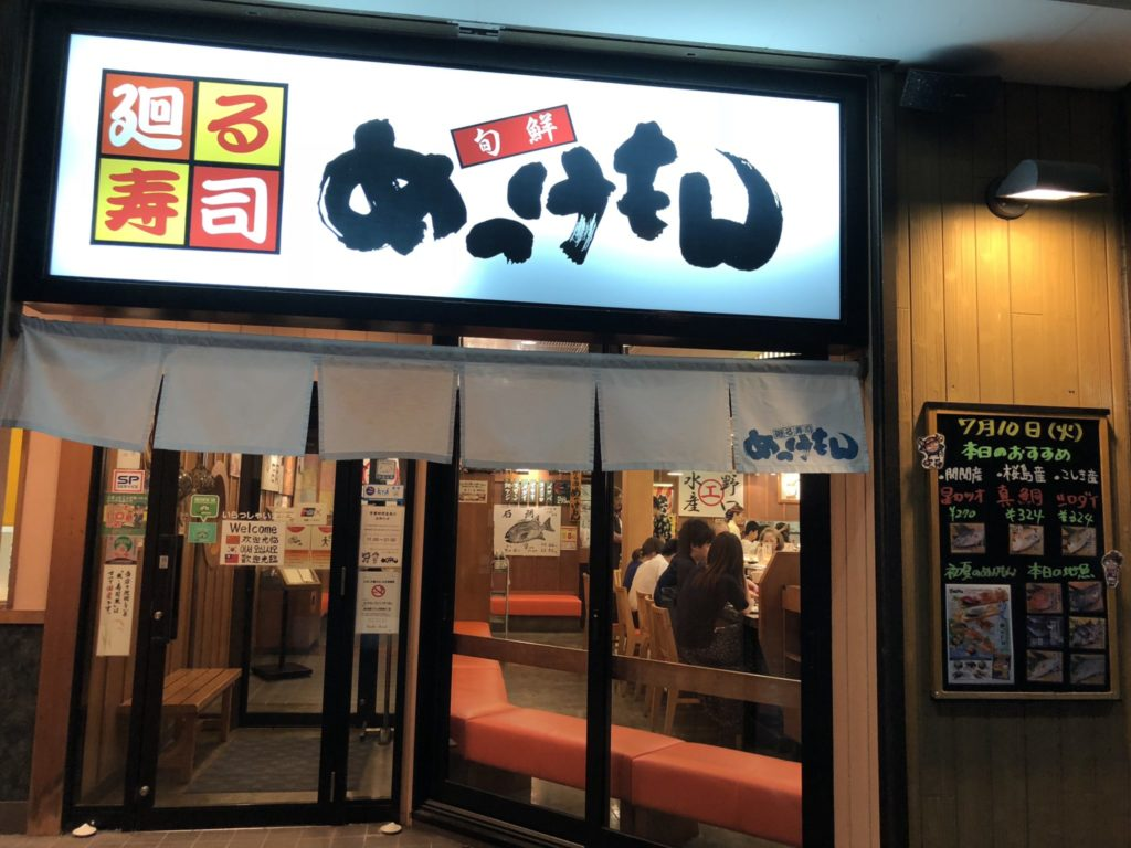 鹿児島の回転寿司店のめっけもんの外観