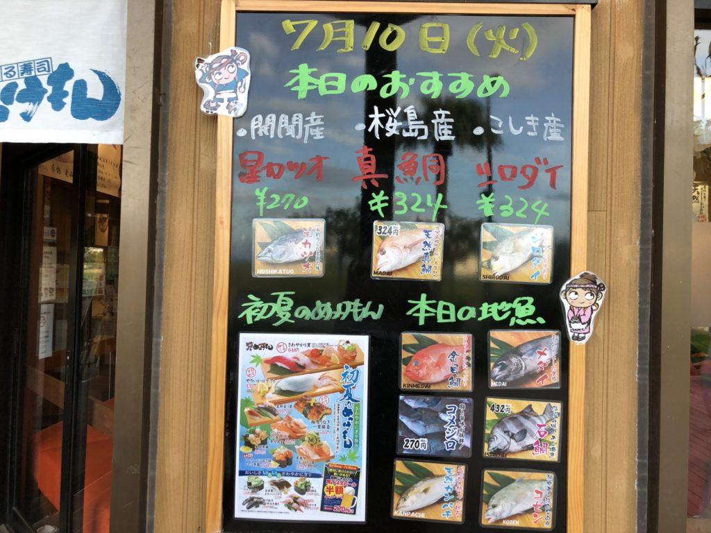 鹿児島の回転寿司店のめっけもん
