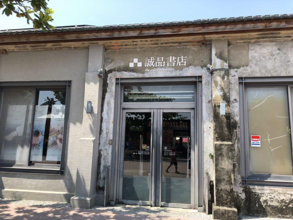 駁二アート特区の誠品書店