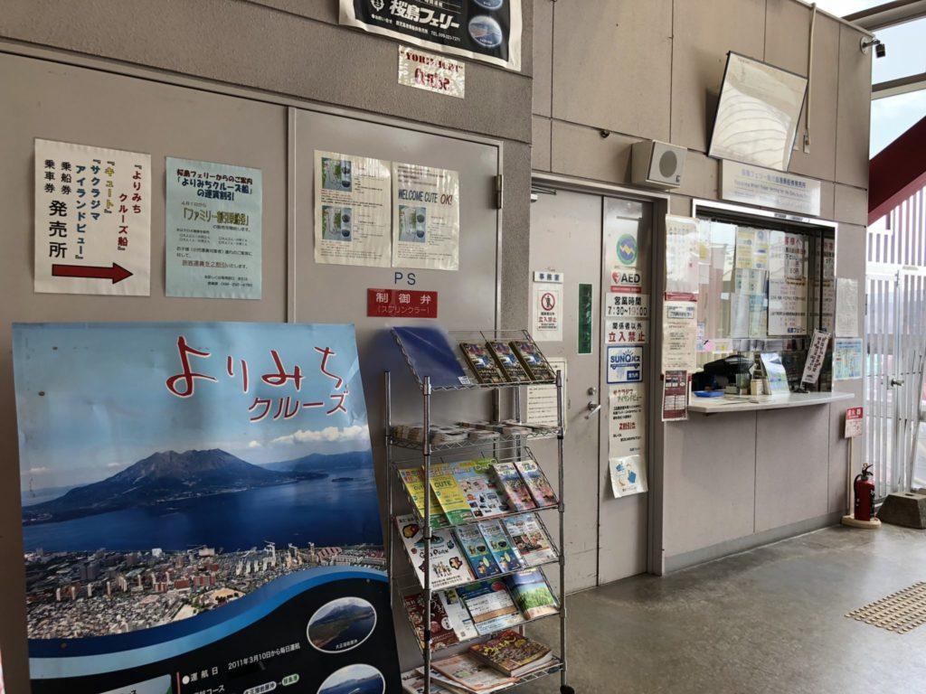 鹿児島フェリーターミナルの窓口