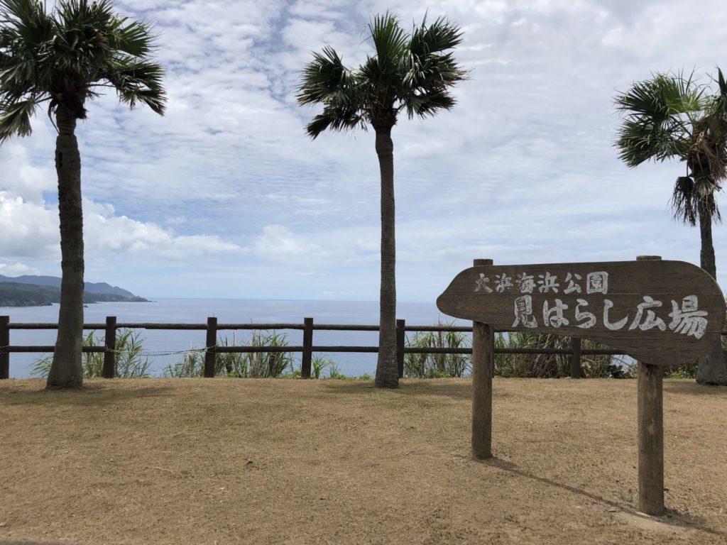 奄美大島の大浜海浜公園