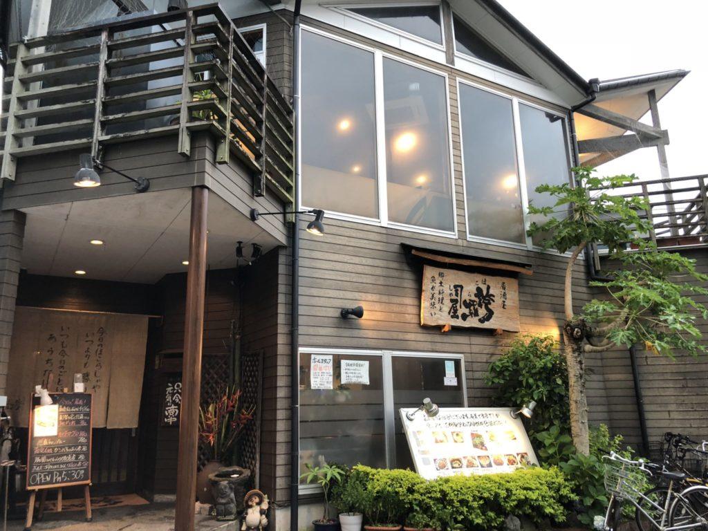 奄美大島の誇羅司屋の外観