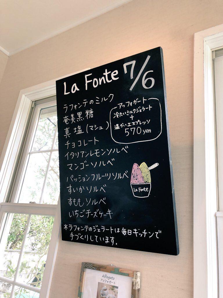 奄美大島のラフォンテのメニュー