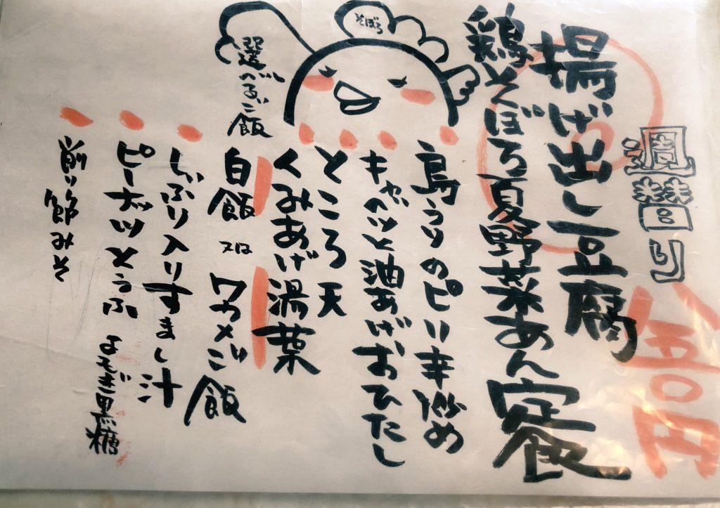 奄美大島の島とうふ屋のメニュー