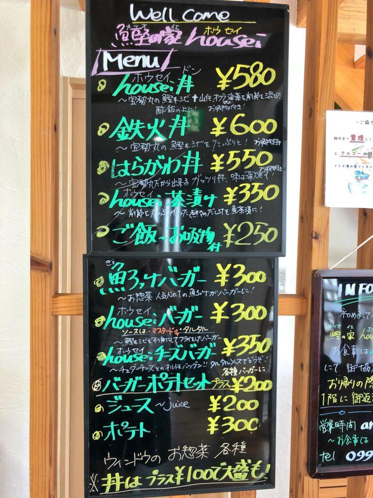 奄美大島の鰹の店hoseiのメニュー