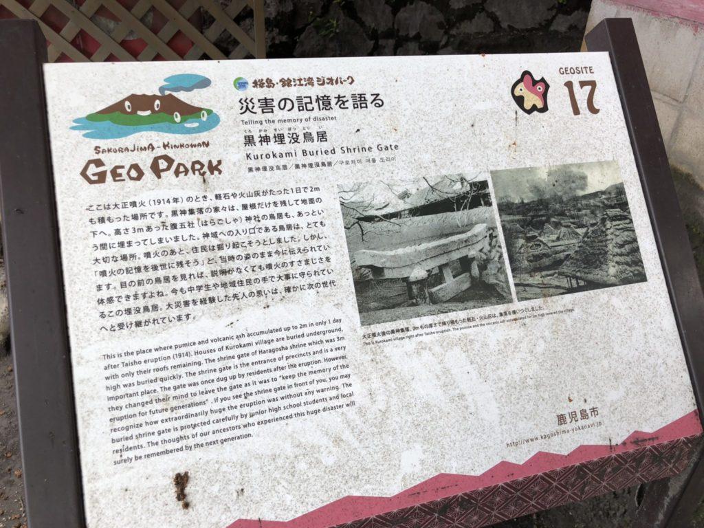 桜島の黒神埋没鳥居