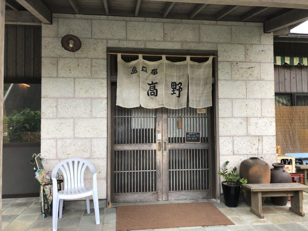 奄美大島の島とうふ屋の外観