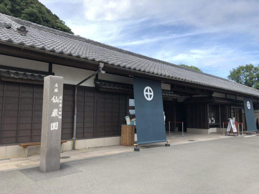仙厳園の入口