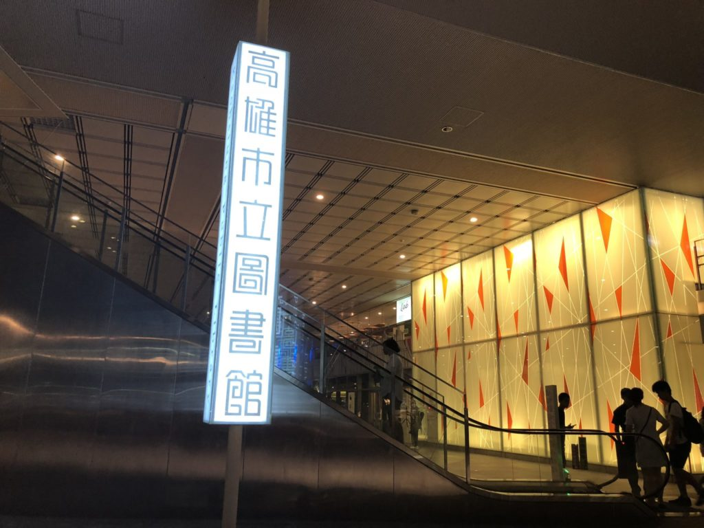 高雄市立図書館の外観