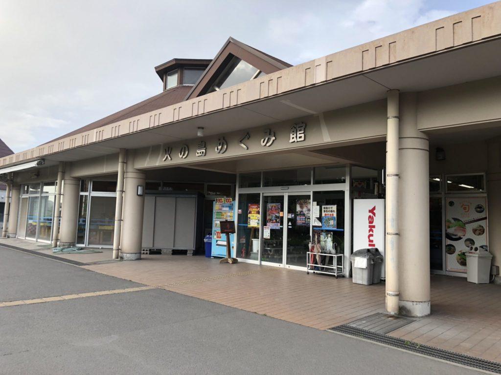 桜島の道の駅