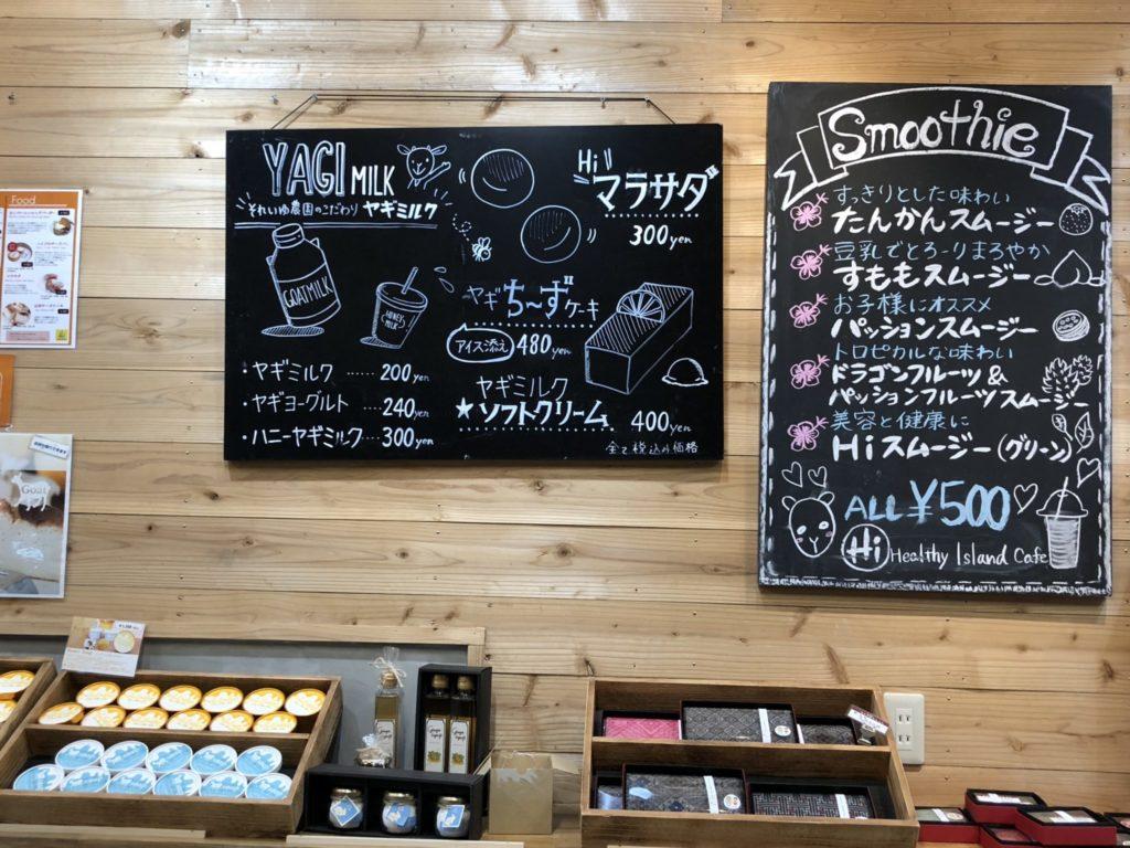 奄美大島のそれいゆふぁ〜むの店内