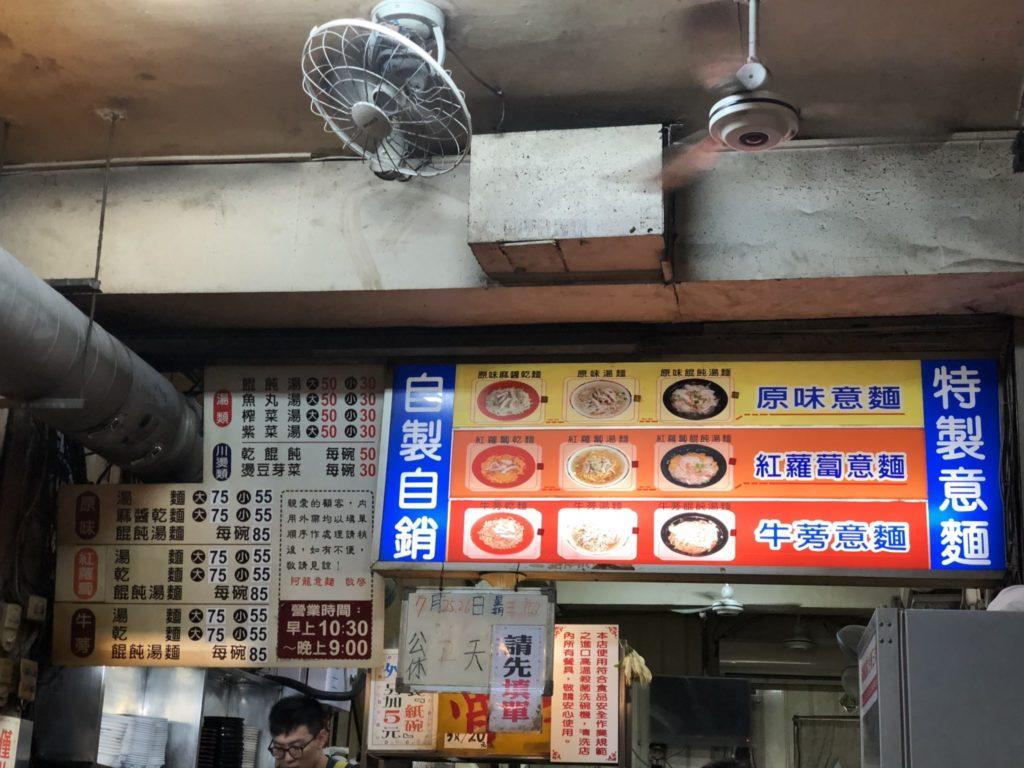 台南の阿龍意麺の店内