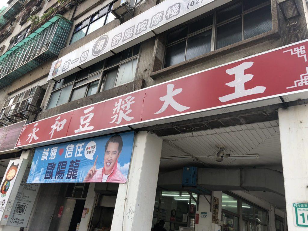 台北の永和豆漿大王の外観
