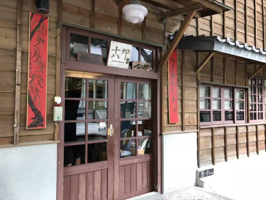 十八卯茶屋の外観