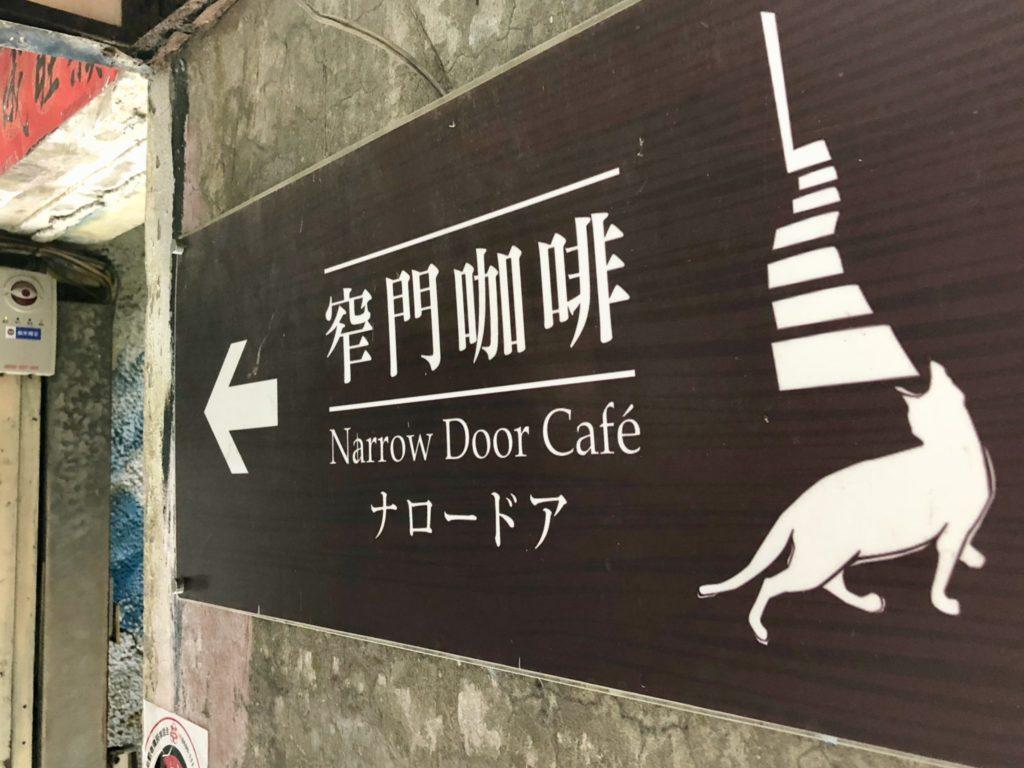台南のナロードアカフェの入り口