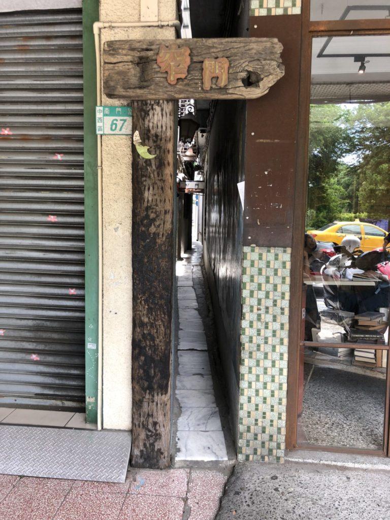 台南の窄門の外観