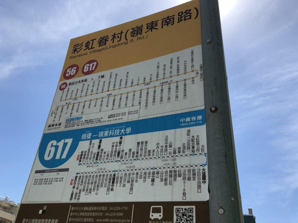 台中の彩虹眷村のバス停