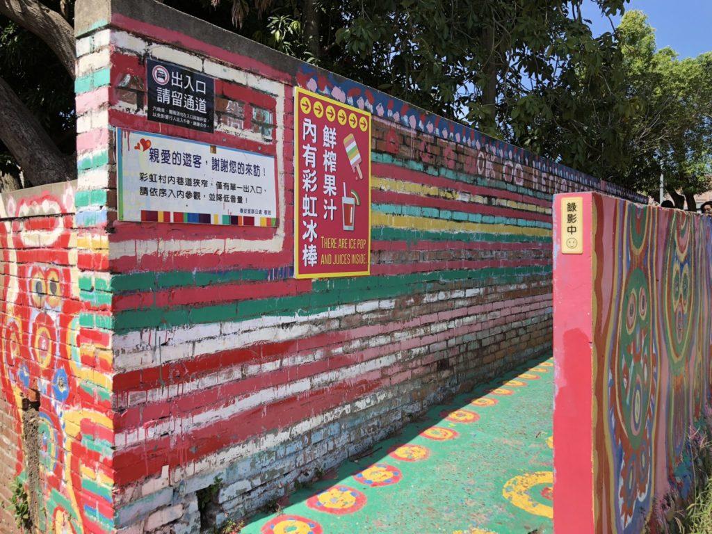 彩虹眷村の入り口