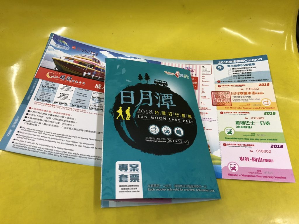 日月潭の観光チケット