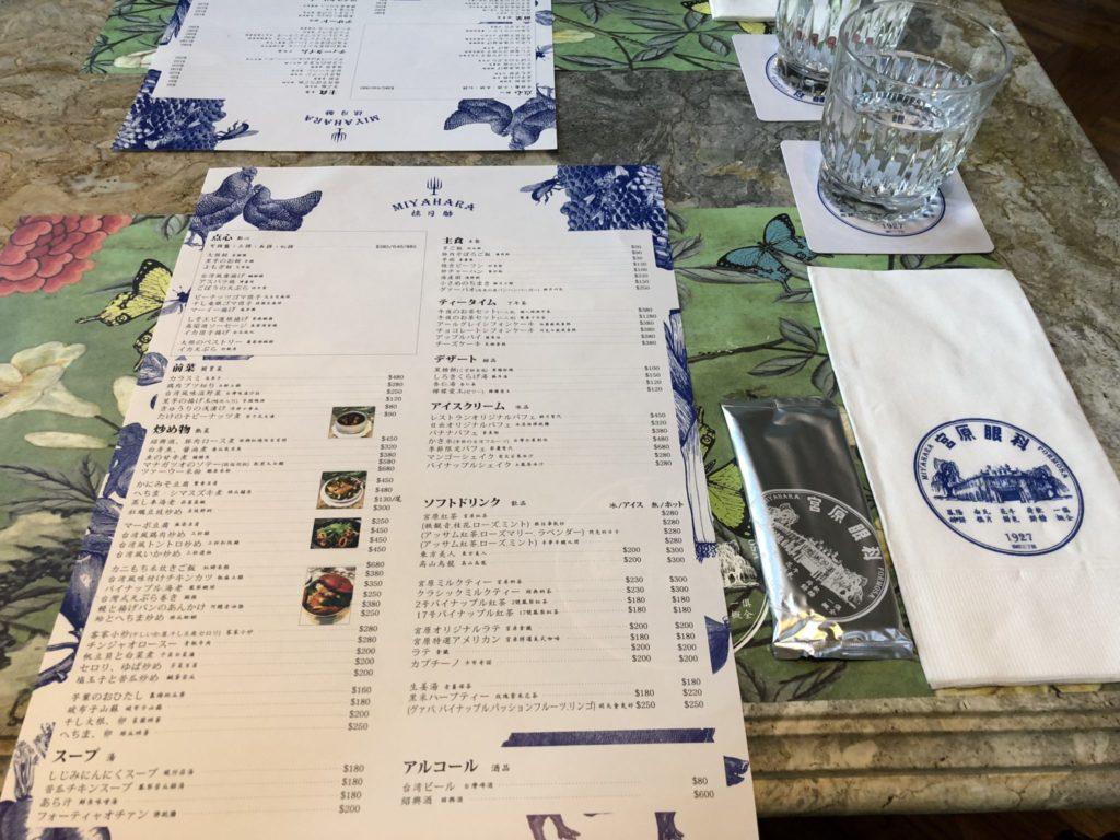 宮原眼科のレストランのメニュー