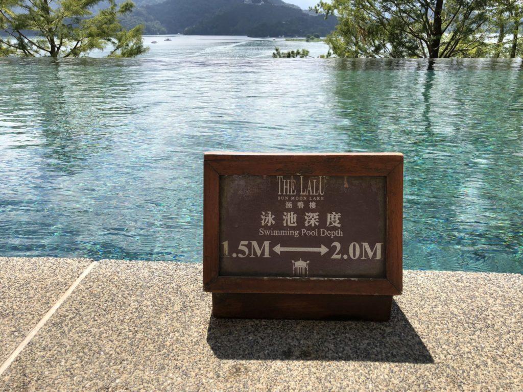 ラルーホテルの水深